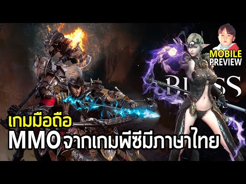 Bless Mobile เกมมือถือ MMO จาก Bless Online ภาษาไทยมาแล้ว !!