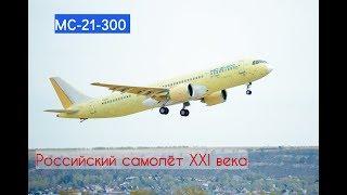 """МС-21-300: Российский самолет нового поколения """"XXI век"""""""