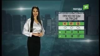 Прогноз погоды от Сабрины Максимовской на 6 7 8  февраля