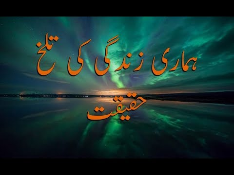 Zindagi Ki Sachai Harsh Reality Of Life Quotes Urdu Life Quotes