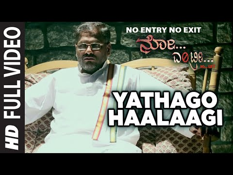 Yathago Haalaagi Full Video Song || No Entry No Exit || Ajay (Ninasam), Umesh, Anitha