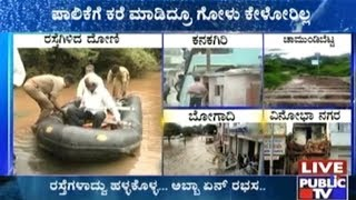 Heavy Rains In Bengaluru: HSR Layout Sector Seven Flooded, MLC CM Ibrahim's Sister Reacts
