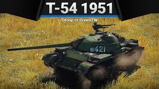 Т-54 (1951) КРАСИВО, НЕПОНЯТНО в War Thunder