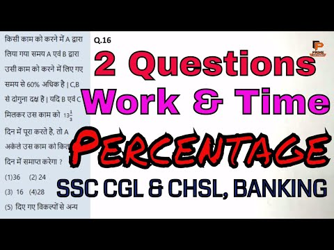 Important Question for SSC, Banking |  Work - Time & Percentage Problem | Easy to Solve PrimeLearnIN