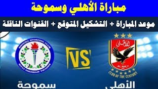 موعد مباراة الاهلي وسموحة في الدوري والتشكيل المتوقع والقنوات الناقلة