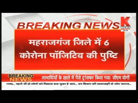 Maharajganj जिले में 6 Corona Positive की पुष्टि    Breaking News    Knews