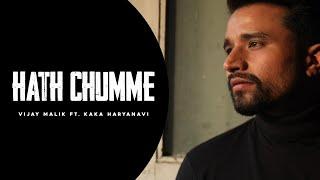 Hath Chumme Vijay Malik Ft. Kaka Haryanavi Cover Version Official Video