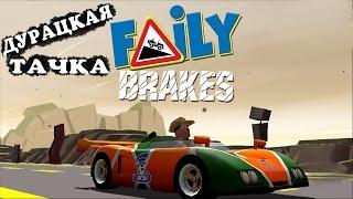 ХЛАМ БЕЗ ТОРМОЗОВ Faily Brakes ГОНКИ ИГРА как мультик про машинки веселое Видео для детей #17