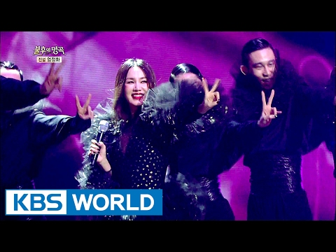 Return of the Diva we Love, Uhm Junghwa [Immortal Songs 2 / 2017.02.18]