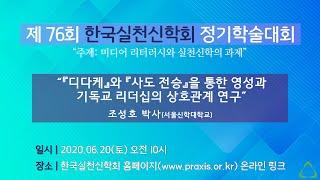 조성호 박사_제76회 한국실천신학회 온라인 정기학술대회