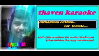intha maan enthan,karaoke,for female(thaven)