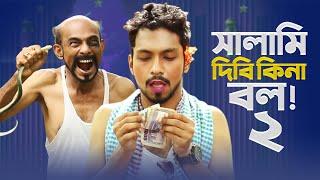 সালামি দিবি কিনা বল -২ | Bangla Funny Video | Salami Dibi Kina Bol-2 By Fun Buzz