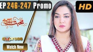 Pakistani Drama | Mohabbat Zindagi Hai - Episode 246-247 Promo | Express Entertainment Dramas