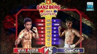 មាស សុជាតិ Meas Socheat Vs (Thai) Chanchai, MyTV Boxing, 18/May/2018 | Khmer Boxing Highlights