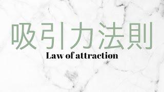 吸引力法則 THE LAW OF ATTRACTION (如何使用吸引力法則)