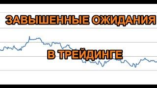 2 момента которые не дают заработать на финансовом рынке!