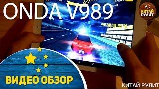ONDA V989 9.7