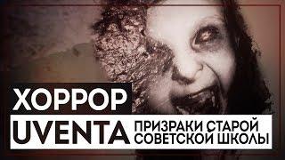 Призраки старой советской школы. Хоррор от подписчиков - Uventa