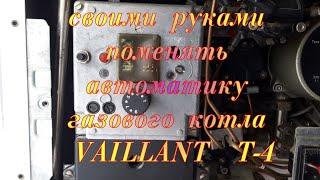 Своими руками поменять автоматику газового котла VAILLANT T-4