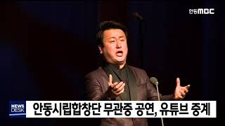 안동예당 시립합창단 무관중 공연 / 안동MBC
