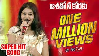 ఆశతో నీకోరకు || Latest Telugu Christian song 2017|| Ramya Behara || M.Kiran | David Varma HD