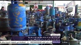 فيديو.. سكان غزة يعانون من أزمة نقص غاز الطهي