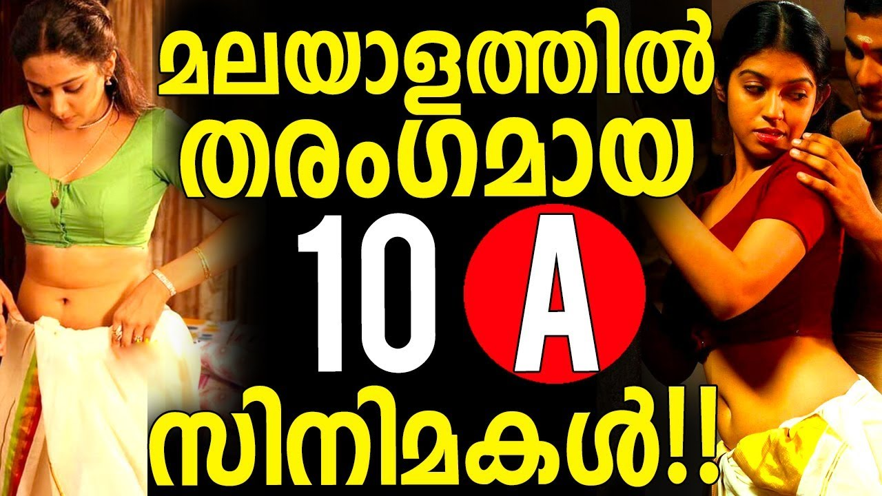 Top  Superhit B Grade Movies In Malayalam