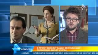 В Прокат выходит самый обсуждаемый российский фильм «Училка»