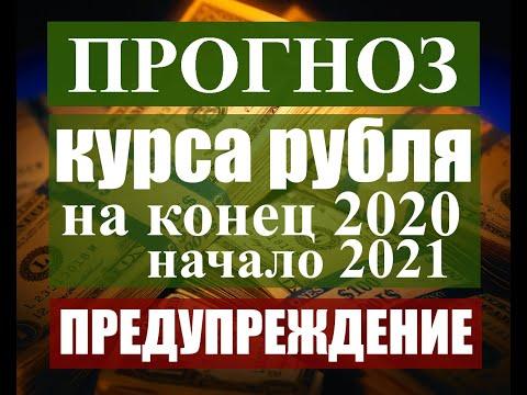 Прогноз курса рубля доллара на осень 2020 - начало 2021. Что будет с рублём ? Снова обвал курса ?
