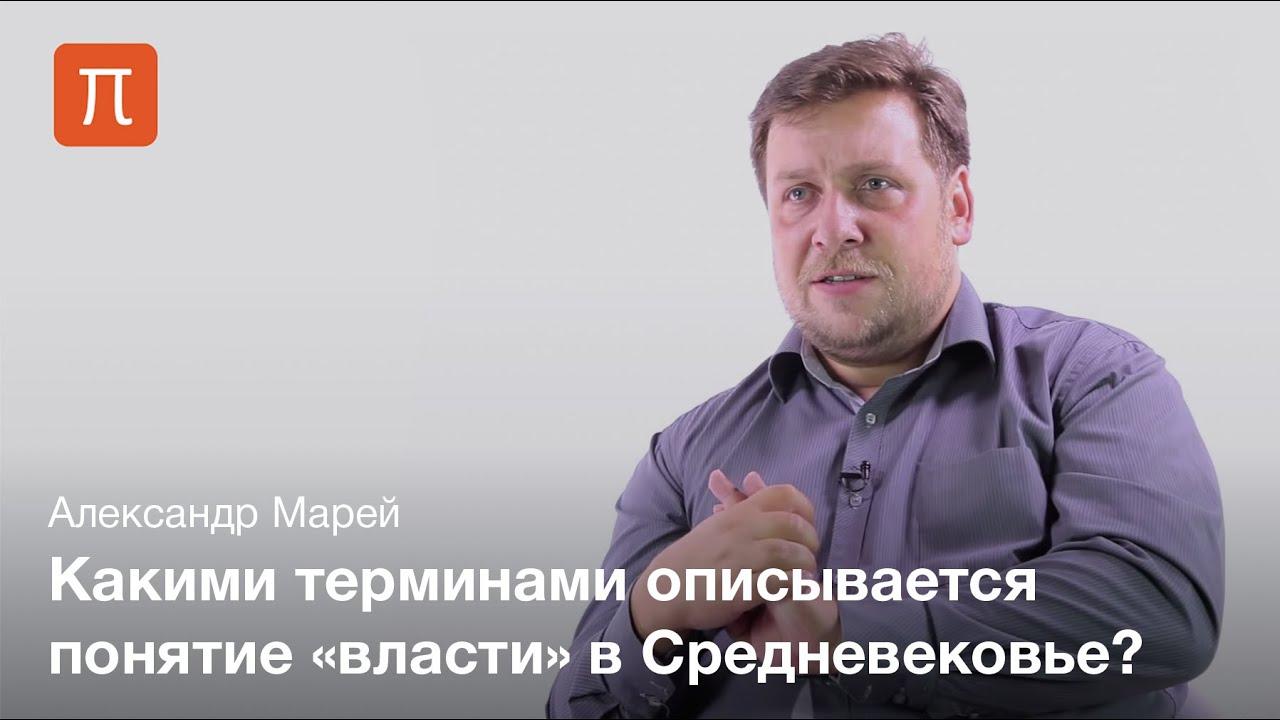 Понятия власти в средневековой политической теории - Александр Марей