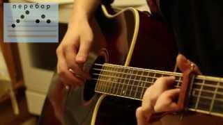 Как играть песню группы Сплин - Романс?  Разбор песни с Аккордами и Перебором в медленном темпе