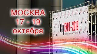 Смотреть видео Выставка ЧИП-ЭКСПО 2019 Москва онлайн