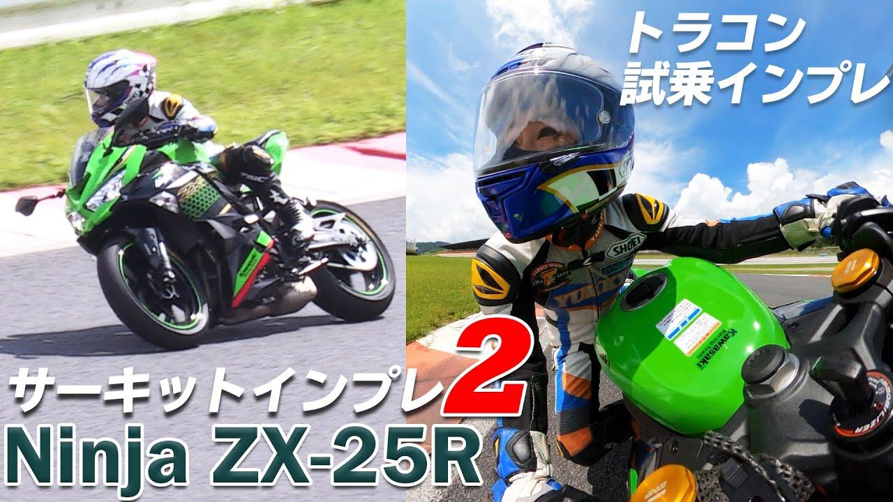 カワサキ「Ninja ZX-25R」高性能トラクションコントロールをインプレ!サーキット試乗インプレ2(試乗インプレ#4)