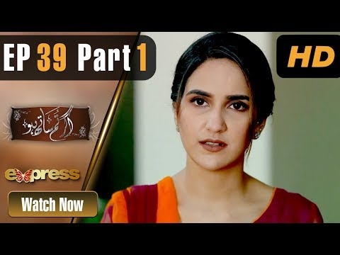Drama | Agar Tum Saath Ho - Episode 39 Part 1 | Express Entertainment Dramas | Humayun Ashraf