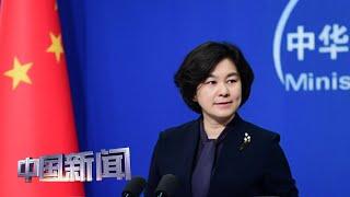 [中国新闻] 中国外交部:美企图胁迫盟友栽赃中国 很多国家用行动作出选择 | 新冠肺炎疫情报道