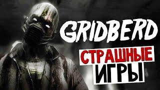 Gridberd - Ужас Среди Нас