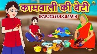 कामवाली की बेटी - Hindi Kahaniya   Hindi Moral Stories   Bedtime Moral Stories   Hindi Fairy Tales