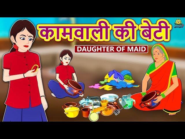 ??????? ?? ???? - Hindi Kahaniya for Kids | Stories for Kids | Moral Stories | Koo Koo TV Hindi
