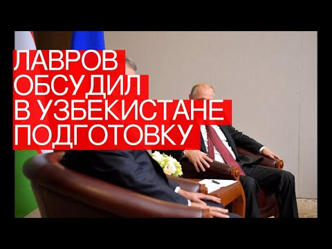 Лавров обсудил вУзбекистане подготовку визита Мирзиёева вРоссию