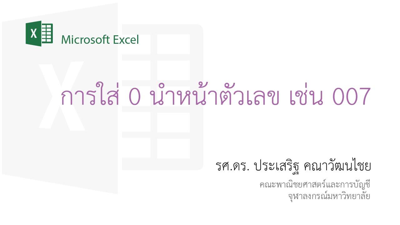 สอน Excel: การใส่ 0 นำหน้าตัวเลข (Leading Zero) เช่น 007 หรือเบอร์โทรศัพท์มือถือ เช่น 0961234567