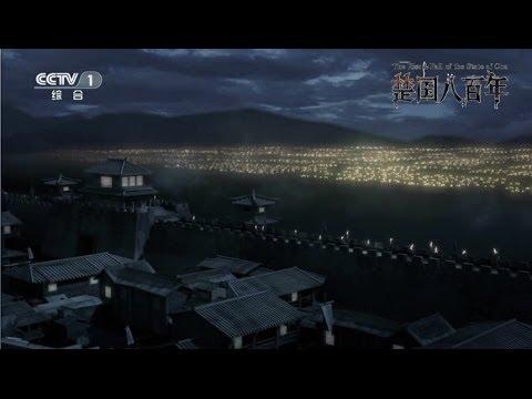 楚国八百年 05 歧途 纪录片顶级首播(1080P超清版)