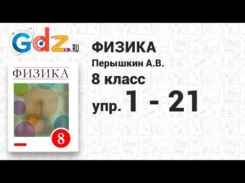Упр. 1-21 - Физика 8 класс Пёрышкин