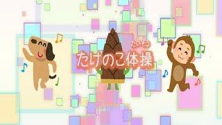 【童謡】たけのこ体操