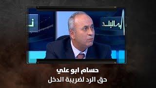 حسام ابو علي - حق الرد لضريبة الدخل