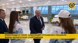 Лукашенко оценил. Новую форму спортсменов представили Президенту