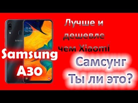 Samsung Galaxy A30. Первый и настоящий убийца Xiaomi.