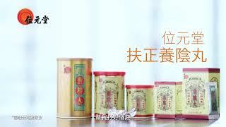 位元堂養陰丸電視廣告 (5s)