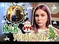 НАРЯЖАЕМ НОВОГОДНЮЮ ЁЛКУ/ DRESS UP THE CHRISTMAS TREE