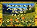 Земля на Алтае 14,7 га S89137605660@yandex.ru