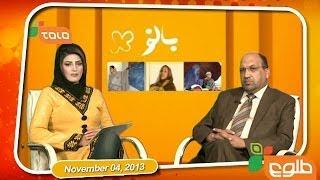 Banu - 04/11/2013 / بانو